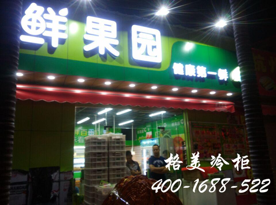 鲜果园水果超市案例
