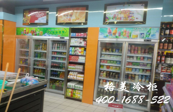 好新鲜生活超市---冷藏柜展示柜,饮料柜