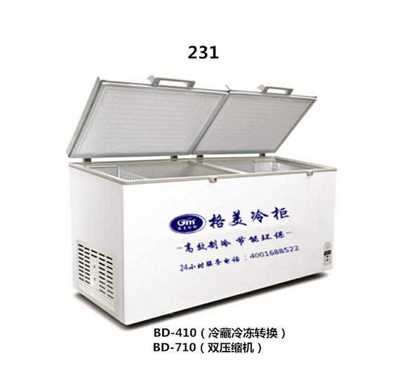 231卧式冷藏冷冻柜(双顶开门)