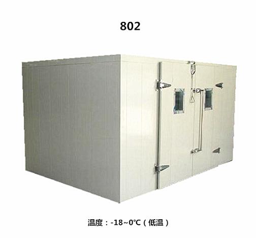 802低温冷库