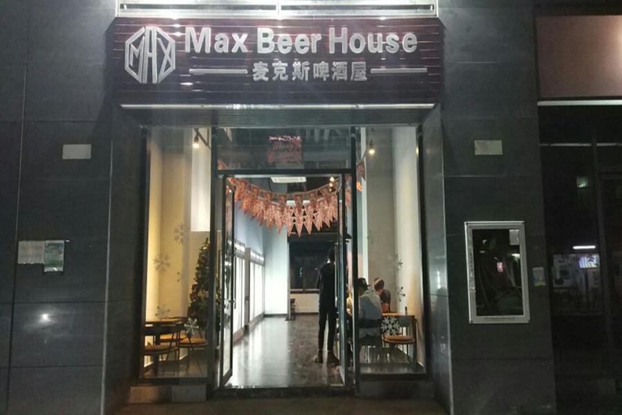 深圳观澜大水坑麦克斯啤酒屋案例